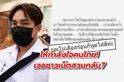 หมอก้อง โพสต์ให้กำลังใจคนไทย ปมโควิด เจอชาวเน็ตสวนกลับ ไม่เดือดร้อนก็พูดได้!?