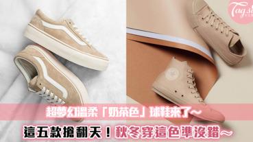 溫柔小姐姐都在穿搶翻天的五款「奶茶色」球鞋!實在是太夢幻啦~
