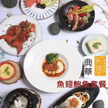 2張組↘【台北典華】大直紛饗中餐廳-魚翅/花膠鮑魚套餐券