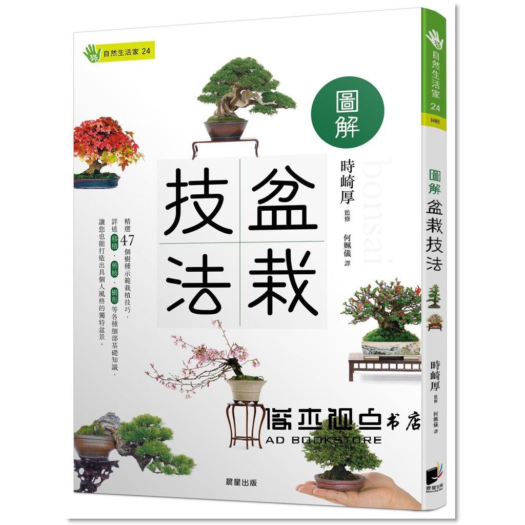 喜歡的樹種:榔榆、百日紅、野玫瑰、真柏、杉、黑松等。 喜歡的樹形:能夠喚起情景、彷彿音樂般充滿節奏、散發出協調氛圍的樹形。譯者簡介何姵儀 住在盛產盆栽之地某個鄉下的日文譯者。 曾經在某種因緣際會之下走