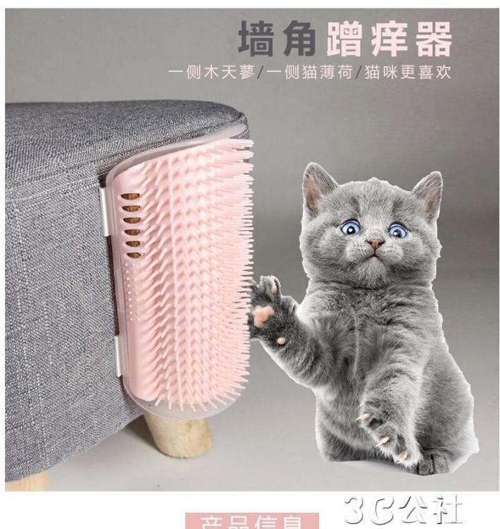 貓抓板 貓蹭癢器貓咪墻角抓癢蹭毛器貓刷撓癢癢器蹭臉器按摩刷貓抓板玩具 創時代