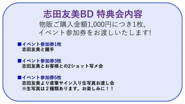 志田友美BD特典内容.jpg