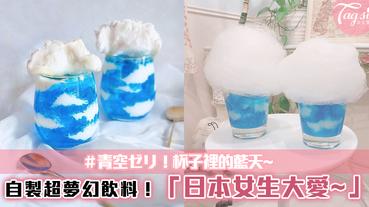 日本女生夏日最愛「#青空ゼリ」碳酸飲料~超唯美的天空設計!在家自己做~