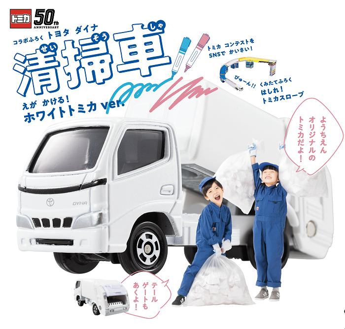 TOMICA×豐田DYNA清潔車&彎道組