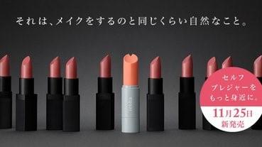 「iroha stick」偽裝唇膏的成人玩具