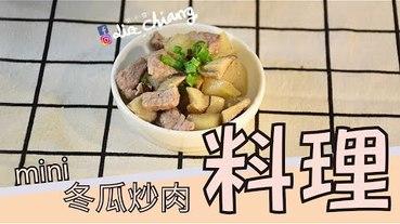 【料理】冬瓜炒肉製作,mini 迷你 料理篇第十彈-冬瓜料理(中) mini冬瓜炒肉。