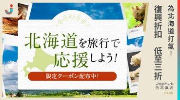 支援北海道,政府推出「復興折扣」