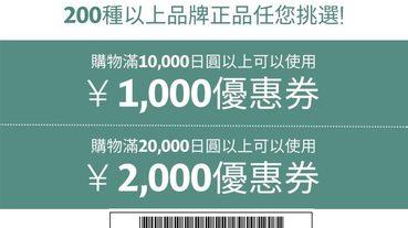 東京銀座-樂天免稅店免費優惠券,搭配信用卡再享85折優惠