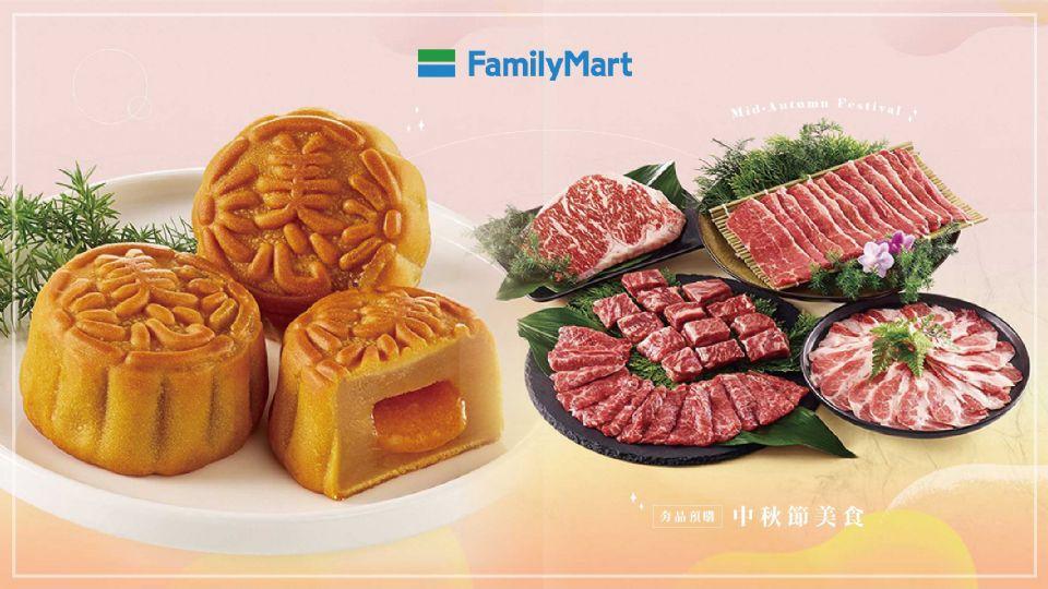 2019年全家為了慶祝中秋節推出了「香港美心月餅」、「徐記老大房-芋頭酥」、「李亭香-咖哩平西餅禮盒」等多家團購夯品預購