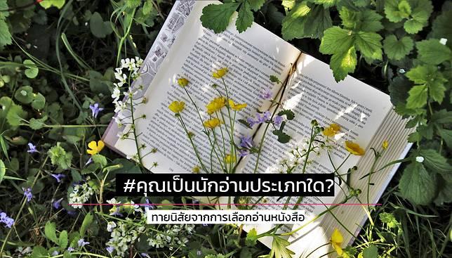 ทายนิสัยจากการอ่านหนังสือ – คุณเป็นหนอนหนังสือประเภทใด? ทดสอบเลย