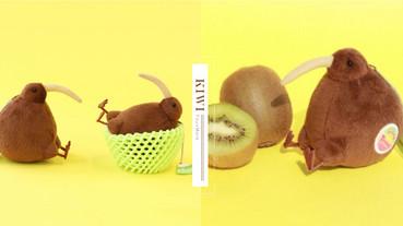 日本推出「奇異鳥吊飾」&「奇異鳥娃娃」,呆萌又可愛,還附水果防撞套秒變身奇異果~