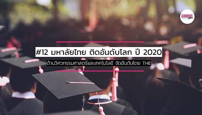 12 มหาลัยไทย ติดอันดับโลก ด้านวิศวกรรมศาสตร์และเทคโนโลยี ปี 2020 โดย THE