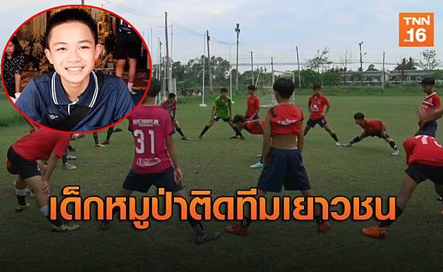 สุดยอด!เด็กทีมหมูป่าติดทีมเยาวชนลุยไทยแลนด์ยูธลีก