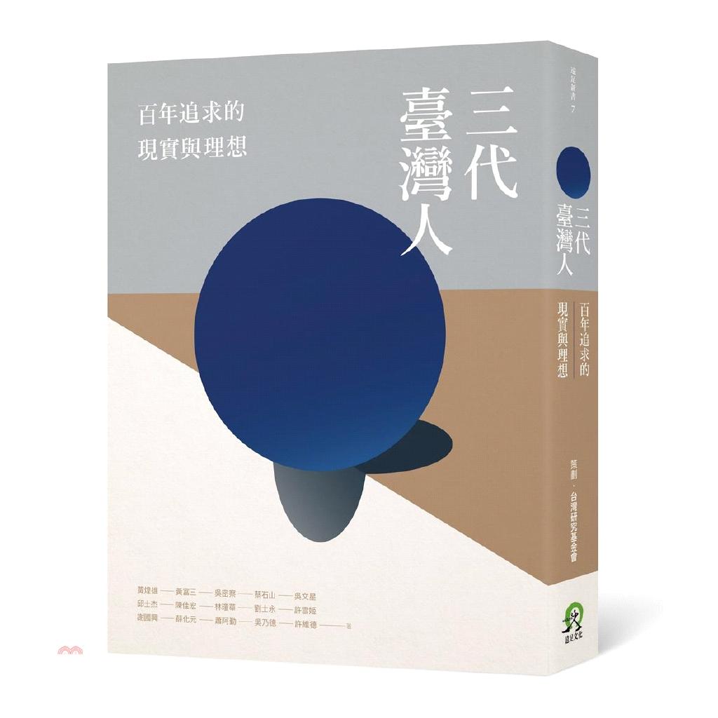 [79折]《遠足文化》三代臺灣人:百年追求的現實與理想/台灣研究基金會