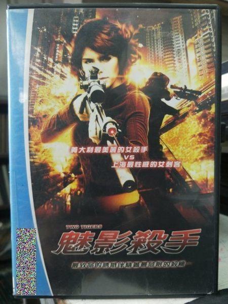 影音專賣店-Y58-062-正版DVD-電影【魅影殺手】-義大利最美麗的女殺手VS上海最性感的女刺客