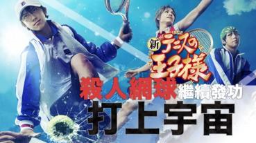 殺人網球繼續發功!新網球王子打上宇宙