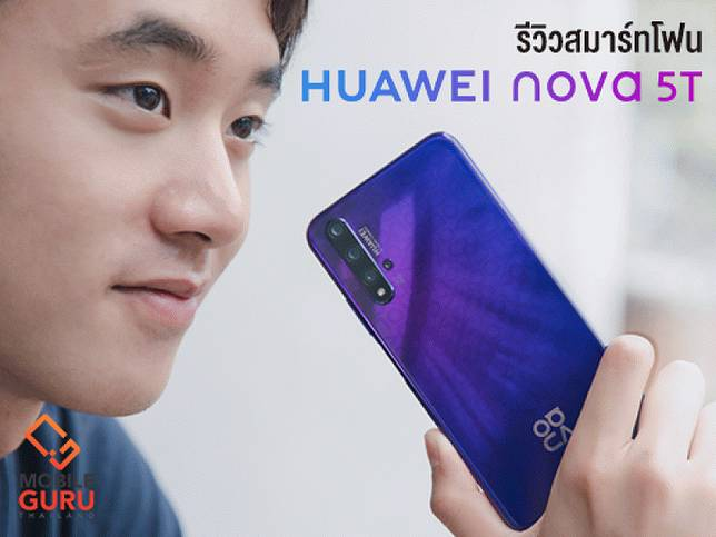 รีวิว Huawei Nova 5T สมาร์ทโฟนกล้อง 5 ตัว สเปคเรือธง ในราคา 10,990 บาท