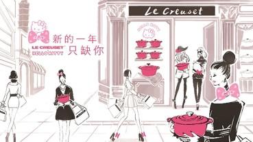 Le Creuset X Hello Kitty 亞洲限量系列 1月開賣 2018 新年願望清單 就差這一款!
