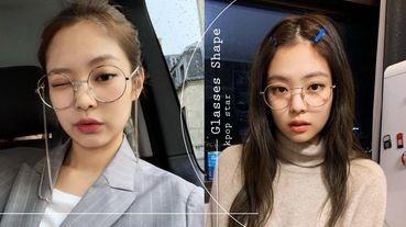 韓星的眼鏡搭配術!挑對眼鏡臉小一半、五官立體度提高70%!