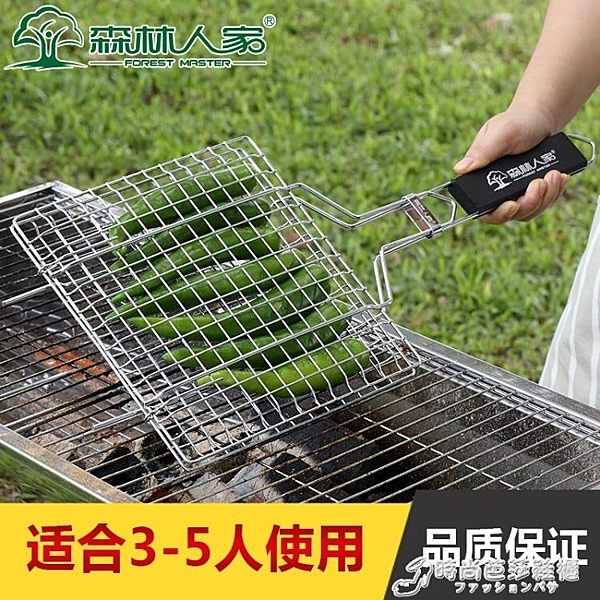 燒烤用品 森林人家燒烤工具配件烤魚夾用品夾燒烤夾子網蔬菜夾板烤肉用具拍 時尚芭莎