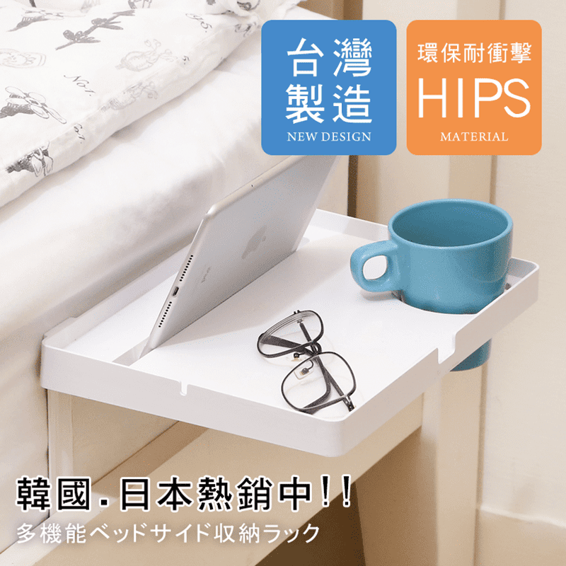 懶人必備!MIT床邊收納螢幕架,讓你無需下床,東西隨手一伸即可拿取,台灣製造,多巧思細節,滿足你的需求。邊緣卡槽,讓充電線固定不易滑落。凹槽設計,平板、手機皆可放,讓你追劇不用手拿!桌面杯架開孔設計,