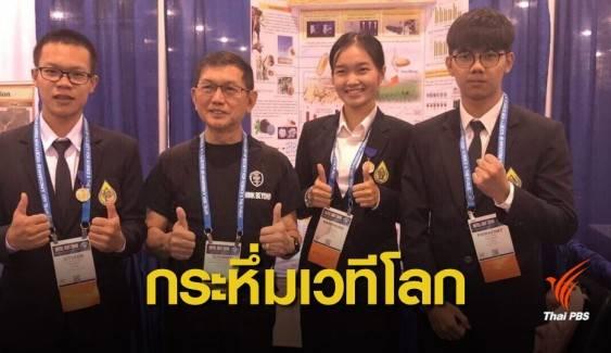 เด็กไทยคว้า 8 รางวัล เวทีวิทย์ฯ โลก-ทีม
