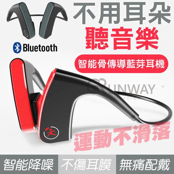 最新技術☞骨傳導耳機!!不傷耳朵好自在❤