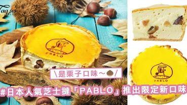 芝士撻發燒者注意!日本人氣芝士撻「PABLO」推出限定新口味,帶有濃濃秋意的栗子口味芝士撻登場〜