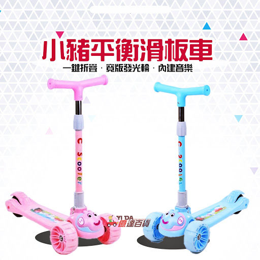 【億達百貨】 20028 炫酷 滑板車-三輪 童車 -兒童滑板車 摺疊式 滑板車 可調節高度-發光輪-帶音樂