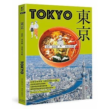 吃-喝-玩-樂-賞-買,在東京必做的101件事,從經典地區到私房景點,從最新資訊到實用便利帳,盡情享受旅遊東京的多樣美好提案! 打造絕景美食經典好物精采表演絕不漏勾的東京之旅!旅遊情報最新最前線,資訊