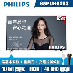 ◎10bit面板,HDR高動態色階對比|◎正版愛奇藝,追劇好方便|◎3年保固,到府維修收送商品名稱:PHILIPS飛利浦65吋4KHDR聯網液晶顯示器+視訊盒65PUH6193品牌:Philips飛利