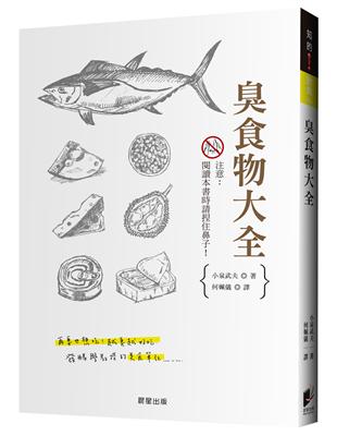 ※小心!讀這本書請摀住你的鼻子!世界與日本的珍奇「臭食物」齊聚一堂!榮獲臭味程度五顆星的冠軍究竟是……!?日本發酵學專家小泉武夫親自認證為什麼人們要吃臭食物?它們是如何被製造出來的?是什麼成分讓它們很