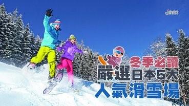 冬季必讀!嚴選日本5大人氣滑雪場