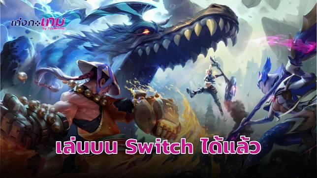Dauntless เกมแนว Monster Hunter เปิดให้เล่นฟรีบน Nintendo Switch แล้ววันนี้