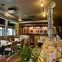 焼肉ホルモン 298食堂