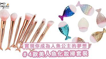 實現你成為人魚公主的夢想~4款美人魚化妝掃套裝,集外表漂亮和功能於一身!