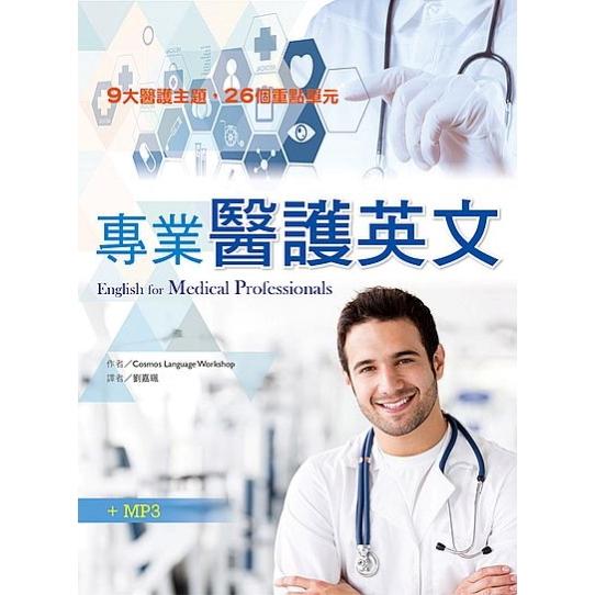 專業醫護英文(20K +1MP3)