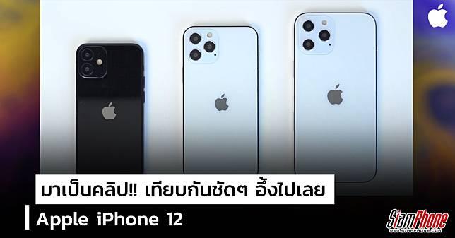เผยภาพโมเดล iPhone 12 เทียบชัดเจน จุดต่อจุด สาวก Apple มีอึ้ง!!