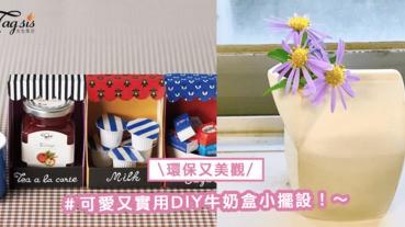 可愛又實用牛奶盒小擺設!SIS動手簡單DIY「調味料收納盒」