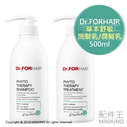 公司貨 Dr.FORHAIR 草本舒敏洗髮乳 草本舒敏潤髮乳 500ml 天然草本 敏感頭皮 油性頭皮 洗髮精