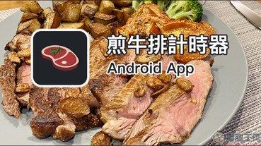 煎牛排計時器 Android App :今天牛排想吃幾分熟?自己動手煎!