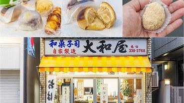 【孤獨的美食家地圖+實訪之五十二】【東京美食】中野和果子老舖-大和屋.絕品「きなこ餅」、「栗子大福」