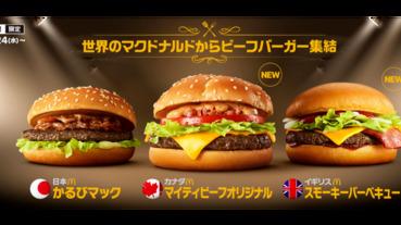 日本麥當勞推出「世界的牛肉漢堡」就算無法出國也沒遺憾