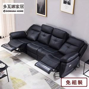 功能型電動沙發 附USB/插孔充電功能 無段傾仰角度 現貨+預購