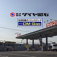 ディー・エム・ガスステーション 足利店