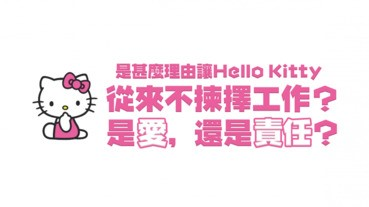 敬業樂業的國際巨星:從不揀擇工作的Hello Kitty