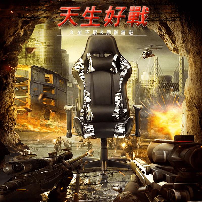 迷彩人體工學電競椅電腦椅BJ-052,可大角度後仰可自由調節,高承重、耐用、舒適,人體工學久坐不累,玩遊戲、長時間坐著辦公的朋友,一定要擁有這款頂級座椅,帥氣有型!