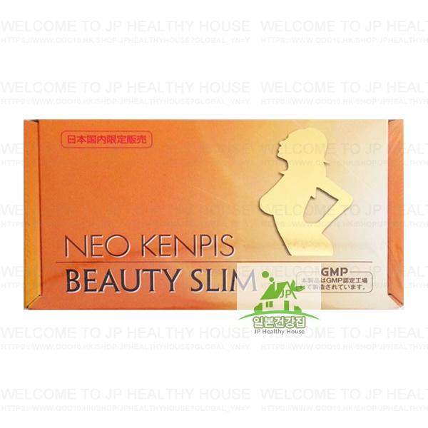 日王 NEO KENPIS BEAUTY SLIM 減肥藥 60粒/日本代購/100%正品/日本EMS直配送