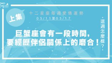【05/11-05/17】十二星座每週愛情運勢 (上集) ~巨蟹座會有一段時間,要經歷伴侶關係上的磨合!