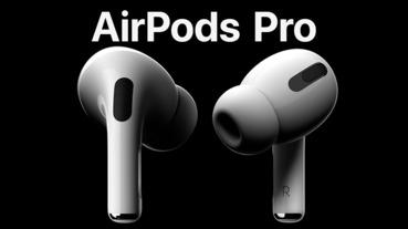 AirPods Pro 耳塞套 開放單賣,算佛心… 嗎?